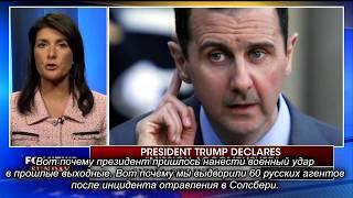 ПОСТПРЕД США Никки Хейли о санкциях в отношении России / Стратегия в Сирии