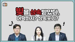 [법무사TV]빚을 상속 받았다. 어쩌죠? 상속포기? 법…