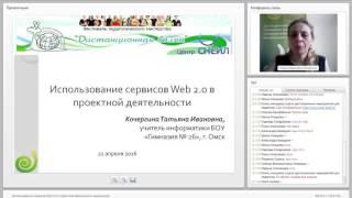 Использование сервисов Web 2 0 в проектной деятельности школьников