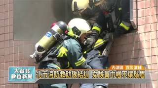 20170728 北市消防救助隊結訓 女隊員巾幗不讓鬚眉