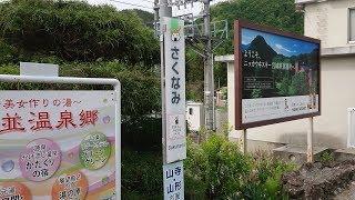 鉄道編 第2話「作並駅」