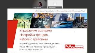 Webinar (RUSSIAN): Data archiving. Trends. Alarms.