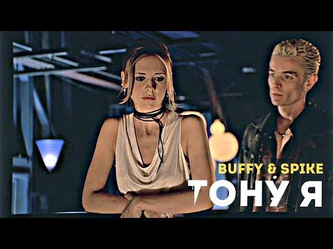Buffy & Spike • ТОНУ Я •
