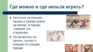 Презентация ПДД (Правила дорожного движения)