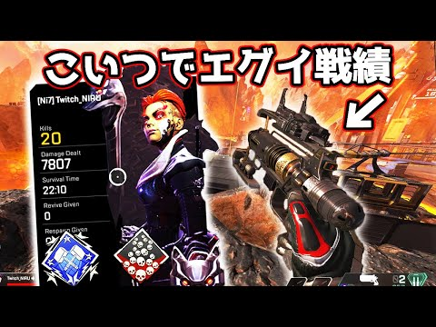 ウィングマンでエグイ戦績を出してしまった…20kill 7800dmg【APEX LEGENDS】