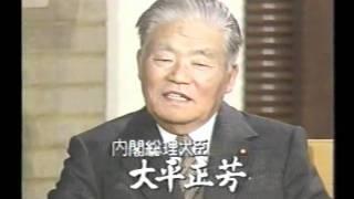 内閣総理大臣(当時)の大平正芳との対談(竹村健一資料館)