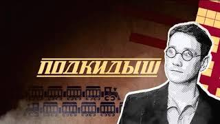 Сериал Подкидыш 1-12 серия Первый канал / 2019 год / трейлер 2