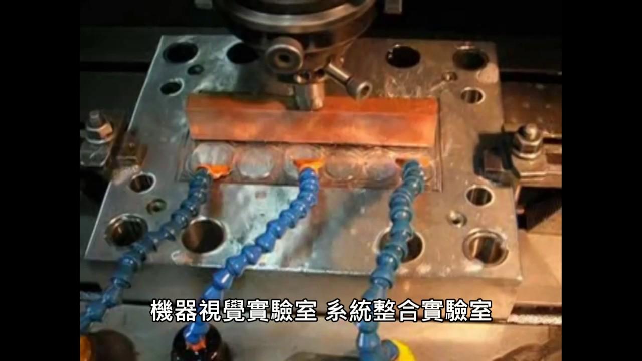 中州科技大學 機械與自動化工程系簡介 - YouTube