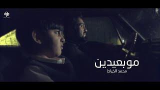 مو بعيدين   محمد الخياط   Video Clip 2021