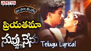 "Priyathama Full Song With Telugu Lyrics ||""మా పాట మీ నోట""