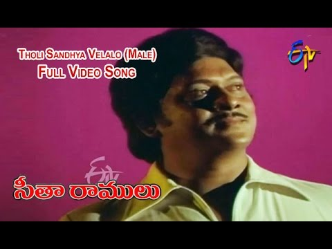 Tholi Sandhya Velalo (Male) Full Video Song   Sita Ramulu   Krishnam Raju   Jaya Prada   ETV Cinema