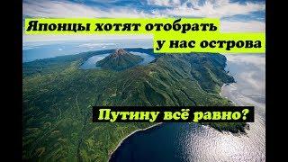 В Японии ответили на ноту российского МИД по южным Курилам. | Почему Путин ничего не делает?