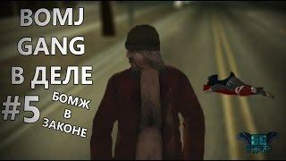 Bomj Gang в деле |Бомж в законе| |#5| |BG|