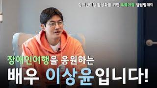 'VIP'이상윤! 장애인여행 활성화를 위한 셀럽릴레이 …