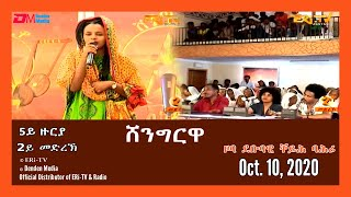 ERi-TV, Eritrea - Shingrwa/ሸንግርዋ - 5ይ ዙርያ - 2ይ መድረኽ - ዞባ ደቡባዊ ቐይሕ ባሕሪ - October 10, 2020