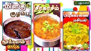 Rusikkalam Vanga | 26/06/2017 | Puthuyugam TV Show