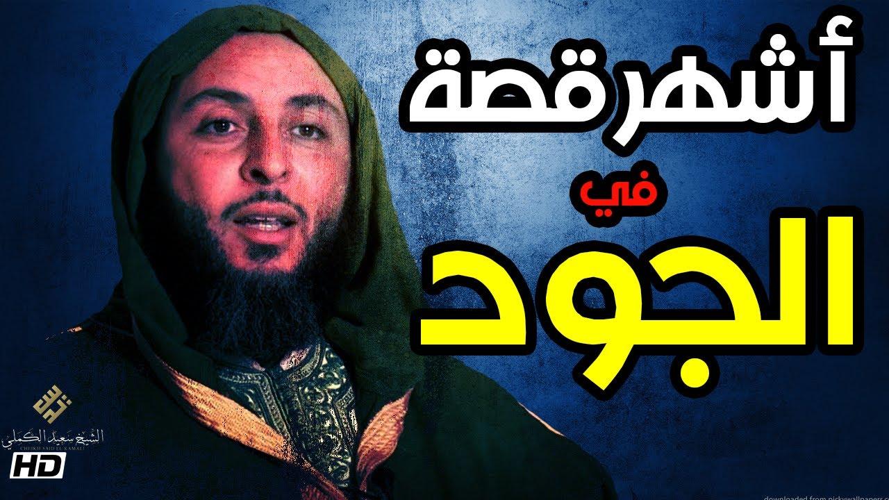 أشهر قصة في الجود عند العرب ! الشيخ سعيد الكملي