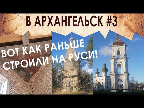 Путешествие в Архангельскую область на Kia Rio. Часть 3 (Каргополь, Шелоховская)