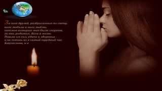 Молитва за всех друзей.(, 2014-02-09T09:41:35.000Z)