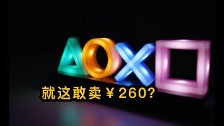 索尼SONY DualShock信仰灯开箱,做工一言难尽SONY DualShock icon light【剁手风向标】