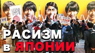 РАСИЗМ в ЯПОНИИ. Отношение японцев к иностранцам. Дискриминация в Японии