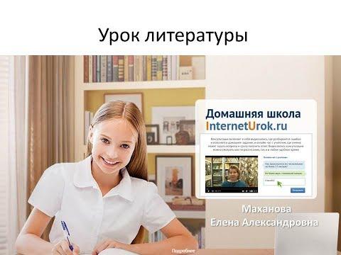8 класс Литература 9 я неделя Образ Пугачева
