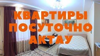 АКТАУ СНИМУ КВАРТИРУ ПОСУТОЧНО - SDAY.KZ
