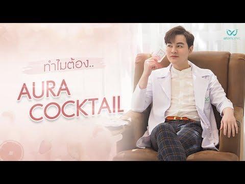 Aura Cocktail โปรแกรมฉีดวิตามิน เพื่อผิวขาว กระจ่างใสอย่างเป็นธรรมชาติ (AtomClinic)