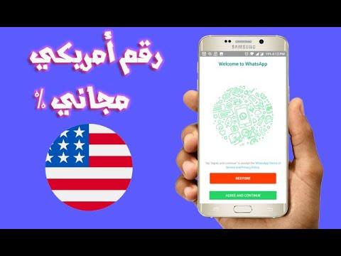 طريقة عمل رقم امريكي لهواتف 2