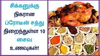 10 vegetarian protein rich foods like chicken! in Tamil | Tamil Dear
