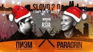 SLOVO 2.0: ПИЭМ vs PARAGRIN (COMPLIMENT BATTLE) | #WTA