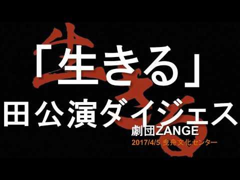 認知症と介護を題材にした社会派舞台「生きる」を3月2~3日に瑞光寺で公演