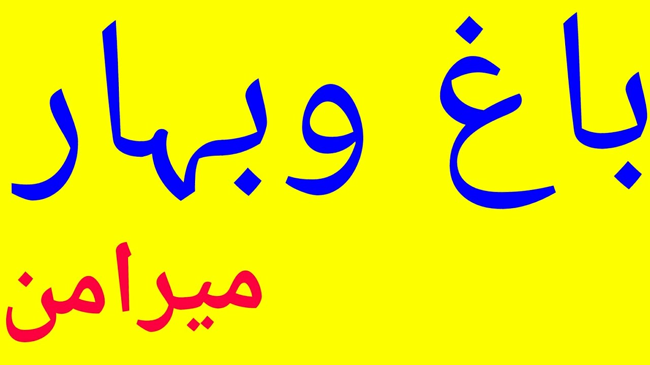 Bagho Bahar In Urdu Pdf