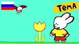 Рисунки Тёмы : Нарисуй Цветы!  Обучающий мультфильм для детей