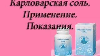 Карловарская соль, показания, применение.