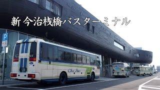 新 今治桟橋バスターミナル バス発着