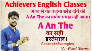 Articles (A An The का प्रयोग) in English Grammar,, By-Vishal Sharma