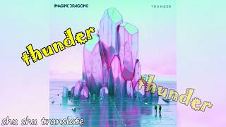 Imagine Dragons - Thunder lyrics 歌詞翻譯 中文+英文字幕