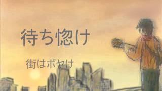 『まちぼうけ』 作詞・作曲:まひる (2013.12.7) 君は帰ってこないじゃ...