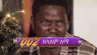 Yemaleda Kokeboch የማለዳ ኮኮቦች : ምዕራፍ 3 ክፍል 28 A