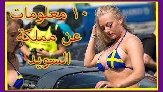 10 معلومات عن مملكة السويد