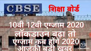 CBSE latest update 10th 12th exam date 2020 CBSE result