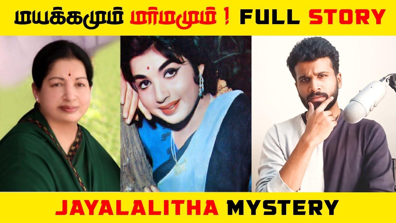 மயக்கமும் மர்மமும் Jayalalitha Mystery Complete Story Explained | Top 5 Tamil