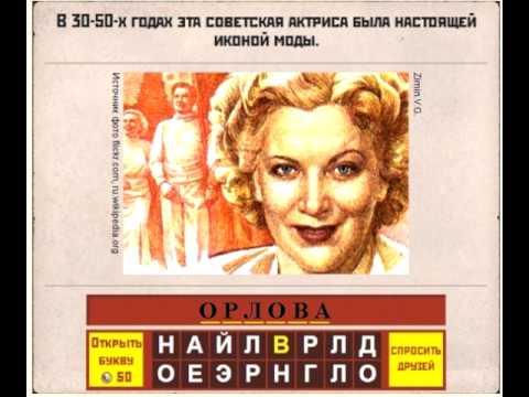 Вспомни СССР викторина ответы на игру ВКонтакте
