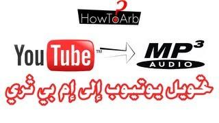 طريقة تحميل يوتيوب mp3 ( تنزيل من اليوتيوب ام بي ثري ) بدون برامج