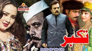 Takkabur New Tele Film 2018   Pashto Drama    HD Video   Musafar Music