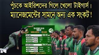 অদম্য,অজেয় বাংলাদেশ । Clinical Tigers beat Ireland | Bd win vs ireland l Highlights l Allrounder l