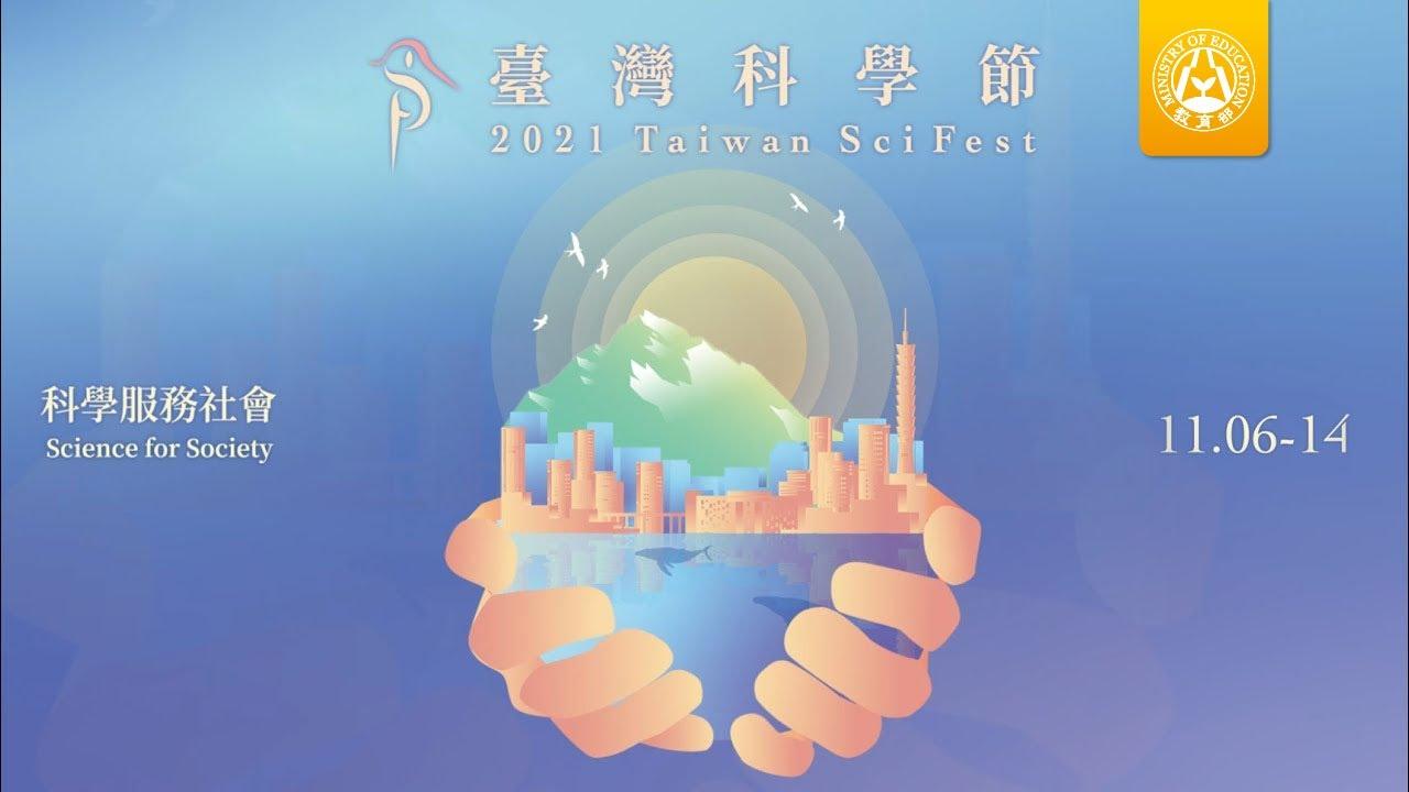 旅伴募集中!導航未來社會的奇幻科學遊|2021 TSF 臺灣科學節 Official Teaser