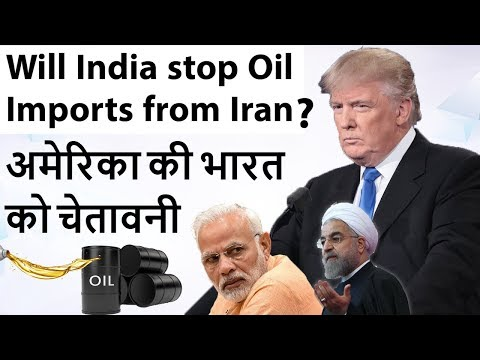 Will India Stop Oil Imports from Iran? - अमेरिका की भारत  को चेतावनी - Current Affairs 2018