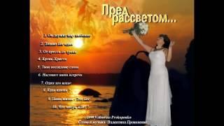 ПРЕД РАССВЕТОМ ...CD-ВАЛЕНТИНА - Valentina Prokopenko